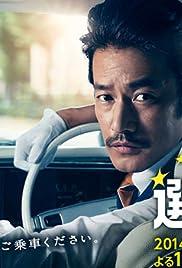 Suteki na Sen Taxi Poster