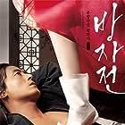 Ju-hyuk Kim and Yeo-jeong Cho in Bang-ja jeon (2010)