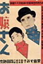 Young Lady (1930) Poster