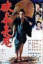 Zatoichi on the Road (1963) Poster