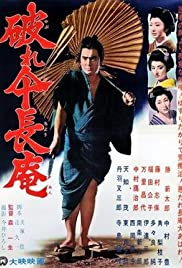 Zatoichi on the Road (1963) Poster - Movie Forum, Cast, Reviews