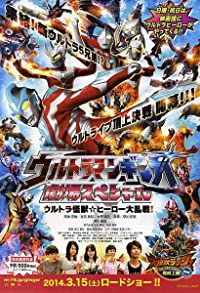 Primary photo for Ultraman Ginga: Theater Special Ultra Monster Hero Battle Royal!
