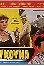 Karagouna (1961) Poster