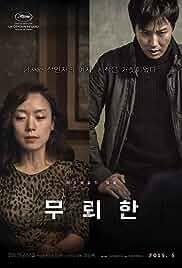 Watch Movie The Shameless (Mu-roe-han) (2015)