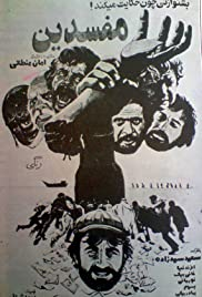 Mofsedin Poster