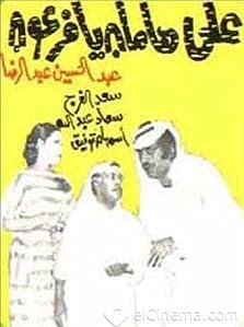 Not To Hamman, Pharaoh (1977 TV Movie)