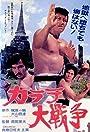 Karate daisenso