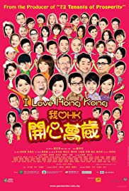 I Love Hong Kong Poster