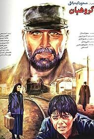 Goroohban (1991)