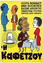 I kafetzou Poster
