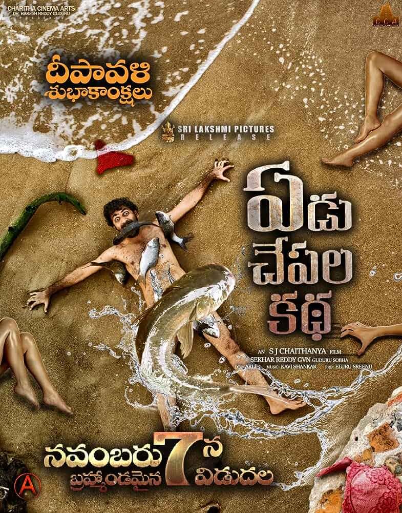 Yedu Chepala Katha Full Movie Download Yedu Chepala Katha Full Movie Download And Watch In Hd Filmy Vibes