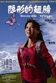 Yin xing de chi bang (2007)