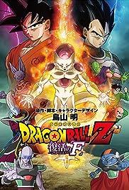 Dragon Ball Z The Movie Resurrection F ตอน การคืนชีพของฟรีเซอร์