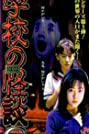 Katasumi (1998) Poster