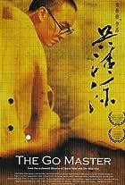 Wu Qingyuan