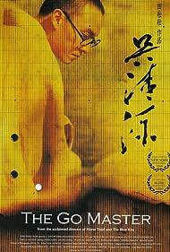 Wu Qingyuan (2006)