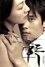 Jungdok (2002) Poster - Movie Forum, Cast, Reviews
