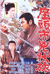 Primary photo for Zatoichi the Fugitive