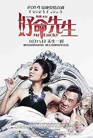Hao ming xian sheng (2014)