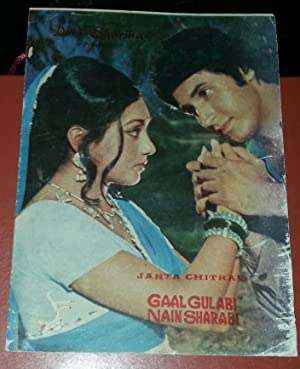 Gaal Gulabi Nain Sharabi movie, song and  lyrics