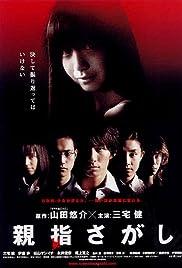 Oyayubi sagashi Poster