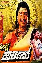 Kavirathna Kaalidaasa(1983) Poster - Movie Forum, Cast, Reviews