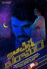 Oka Chinna Viramam Poster