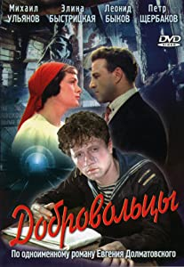 Movies must watch Dobrovoltsy Soviet Union [480p]