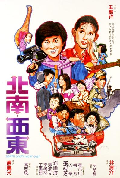 Bei nan xi dong ((1984))