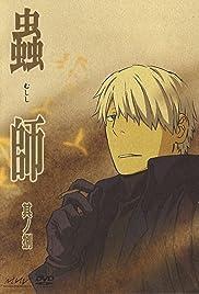 Mushi-Shi Poster
