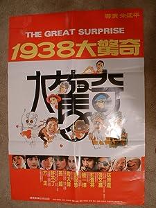 Movie downloaded links 1938 Da jing qi [iPad]