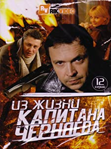 Movie downloads free Iz zhizni kapitana Chernyaeva auf Deutsch