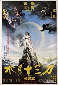 Watch a 3d movie Shui yue shi san dao [640x960]