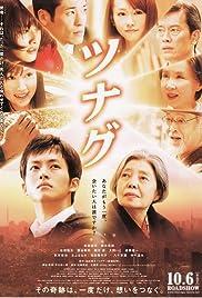 Tsunagu Poster