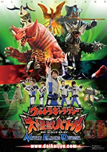 Website to watch new movies Ultra Galaxy Mega Monster Battle: Never Ending Odyssey - Wakusei Hôkai [480x272] [Mpeg]