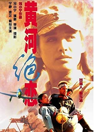 Jing Ning Heart of China Movie