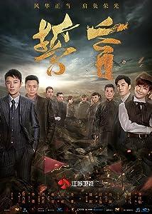 Google joue des films Strategy [720x576] [BDRip] [DVDRip], Hao Qin, Sheng Li, Xinke Wang, Nailiang Jia (2018)