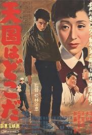Tengoku wa doko da Poster