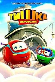 Parovozik Tishka Poster