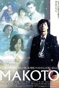Makoto (2005)