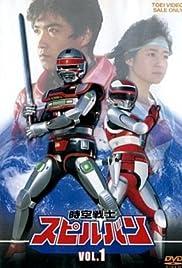 Jikû senshi Spilban Poster