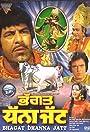 Bhagat Dhanna Jatt
