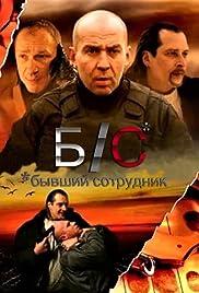 B/S* *byvshiy sotrudnik Poster