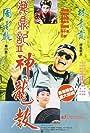 Luk ting kei II: San lung gau (1992)