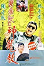 Royal Tramp II (1992) Poster