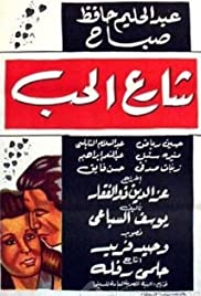 Sharia el hub (1959) Poster - Movie Forum, Cast, Reviews