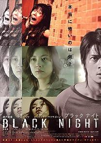 Black Nightลาง-หลอก-หลอน