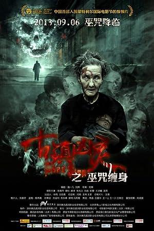 Gu zhen xiong ling zhi wu zhou chan shen (2013)