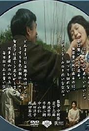 Chieko-sho Poster