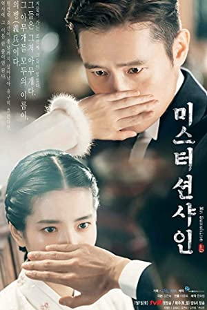 Mr. Sunshine : Season 1 Complete NF WEB-DL 480p & 720p | 1DRive | MEGA | Single Episodes
